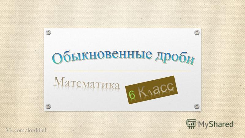 Vk.com/lorddie1