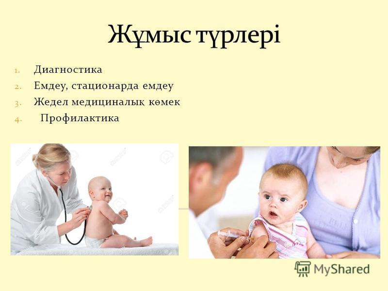 1. Диагностика 2. Емдеу, стационарда емдеу 3. Жедел медициналы қ к ө мэк 4. Профилактика