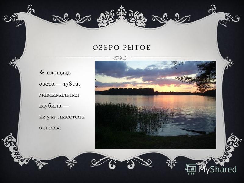 ОЗЕРО РЫТОЕ площадь озера 178 га, максимальная глубина 22,5 м ; имеется 2 острова