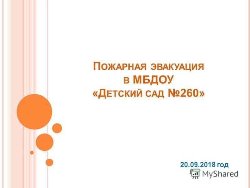 П ОЖАРНАЯ ЭВАКУАЦИЯ В МБДОУ «Д ЕТСКИЙ САД 260» 20.09.2018 год