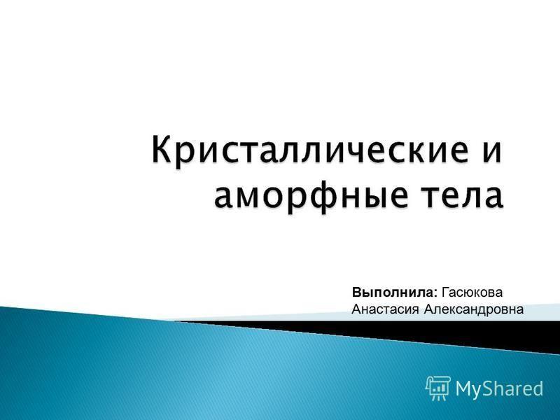 Выполнила: Гасюкова Анастасия Александровна