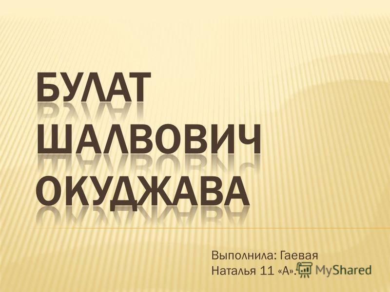 Выполнила: Гаевая Наталья 11 «А».