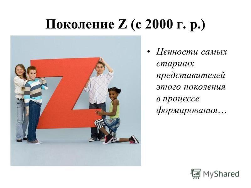 Поколение Z (c 2000 г. р.) Ценности самых старших представителей этого поколения в процессе формирования …