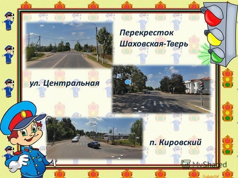 Перекресток Шаховская-Тверь ул. Центральная п. Кировский