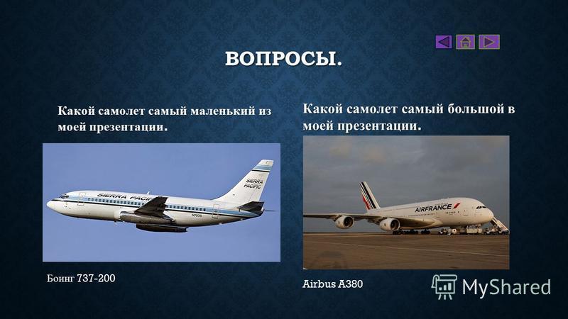 ВОПРОСЫ. Какой самолет самый маленький из моей презентации. Какой самолет самый большой в моей презентации. Боинг 737-200 Airbus A380