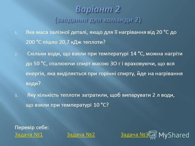 1. Яка маса залізної деталі, якщо для її нагрівання від 20 °С до 200 °С пішло 20,7 кДж теплоти? 2. Скільки води, що взяли при температурі 14 °С, можна нагріти до 50 °С, спалюючи спирт масою ЗО г і враховуючи, що вся енергія, яка виділяється при горін