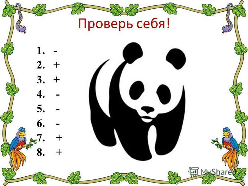 Проверь себя! 1. - 2. + 3. + 4. - 5. - 6. - 7. + 8. +
