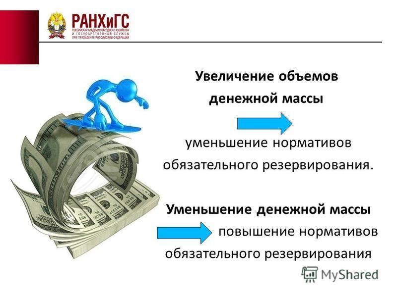Увеличение объемов денежной массы уменьшение нормативов обязательного резервирования. Уменьшение денежной массы повышение нормативов обязательного резервирования