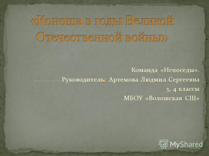 Команда «Непоседы». Руководитель: Артемова Людмил Сергеевна 3, 4 классы МБОУ «Волошская СШ»