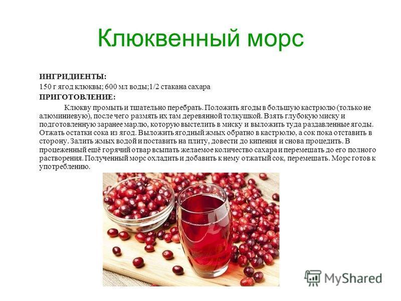 Клюквенный морс ИНГРИДИЕНТЫ: 150 г ягод клюквы; 600 мл воды;1/2 стакана сахара ПРИГОТОВЛЕНИЕ: Клюкву промыть и тщательно перебрать. Положить ягоды в большую кастрюлю (только не алюминиевую), после чего размять их там деревянной толкушкой. Взять глубо
