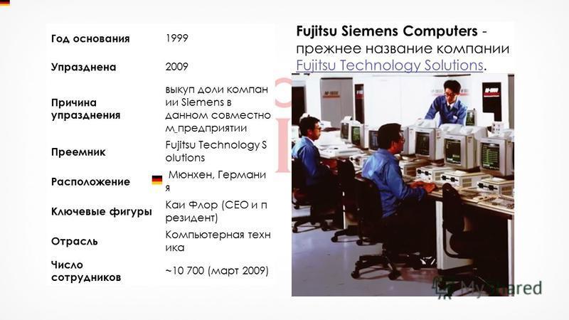 Год основания 1999 Упразднена 2009 Причина упразднения выкуп доли компании Siemens в данном совместно м предприятии Преемник Fujitsu Technology S olutions Расположение Мюнхен, Германи я Ключевые фигуры Каи Флор (CEO и п резидент) Отрасль Компьютерная