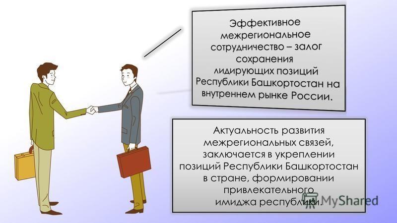 Актуальность развития межрегиональных связей, заключается в укреплении позиций Республики Башкортостан в стране, формировании привлекательного имиджа республики.