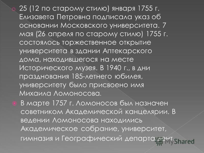 В марте 1757 г. Ломоносов был назначен советником Академической канцелярии. В ведении Ломоносова находились Академическое собрание, университет, гимназия и Географический департамент. o 25 (12 по старому стилю) января 1755 г. Елизавета Петровна подпи