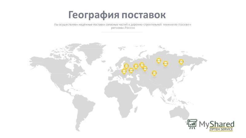 География поставок Мы осуществляем надёжные поставки запасных частей к дорожно - строительной технике по Москве и регионам России