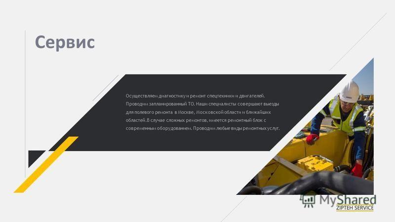 Сервис Осуществляем диагностику и ремонт спецтехники и двигателей. Проводим запланированный ТО. Наши специалисты совершают выезды для полевого ремонта в Москве, Московской области и ближайших областей.В случае сложных ремонтов, имеется ремонтный блок