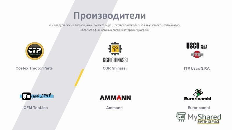 Costex Tractor PartsCGR Ghinassi OFM TopLine Ammann Производители Мы сотрудничаем с поставщиками со всего мира. Поставляем как оригинальные запчасти, так и аналоги. Являемся официальными дистрибьюторами/дилерами: ITR Usco S.P.A Euroricambi