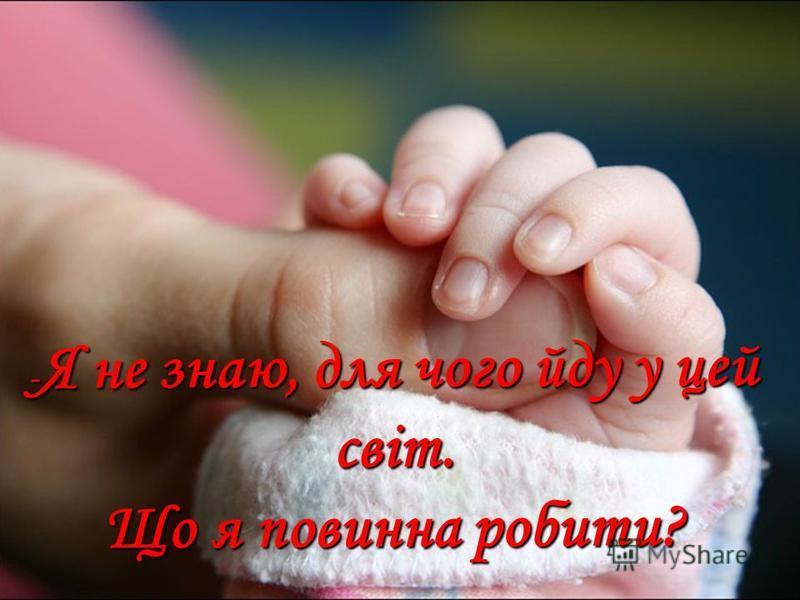 За день до свого народження дитина запитала у Бога :