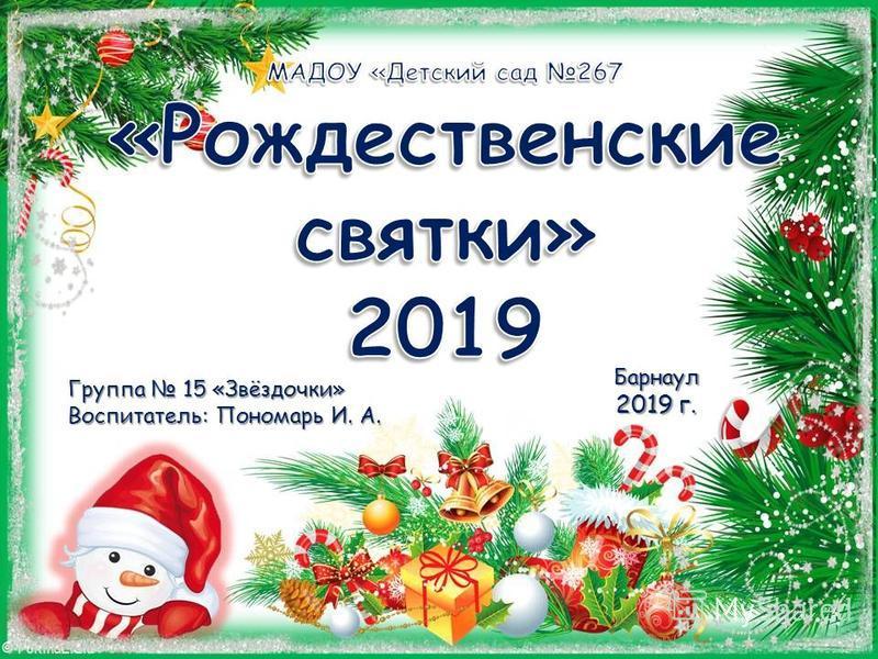 Группа 15 «Звёздочки» Воспитатель: Пономарь И. А. Барнаул 2019 г.