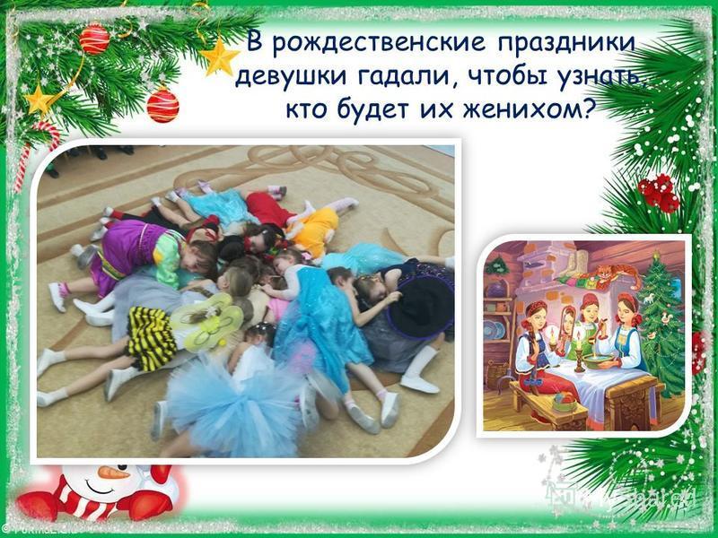 В рождественские праздники девушки гадали, чтобы узнать, кто будет их женихом?