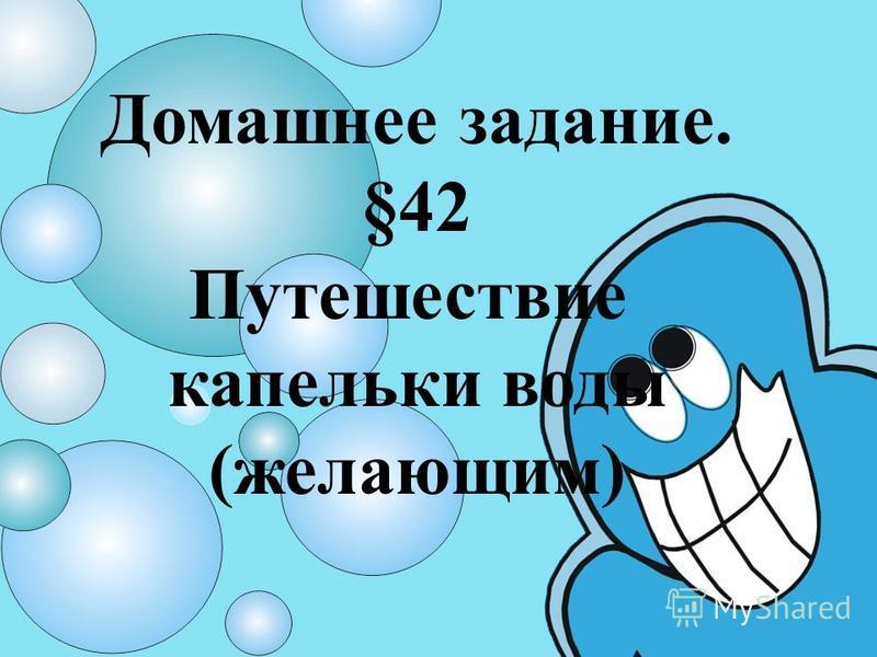 Домашнее задание. §42 Путешествие капельки воды (желающим)