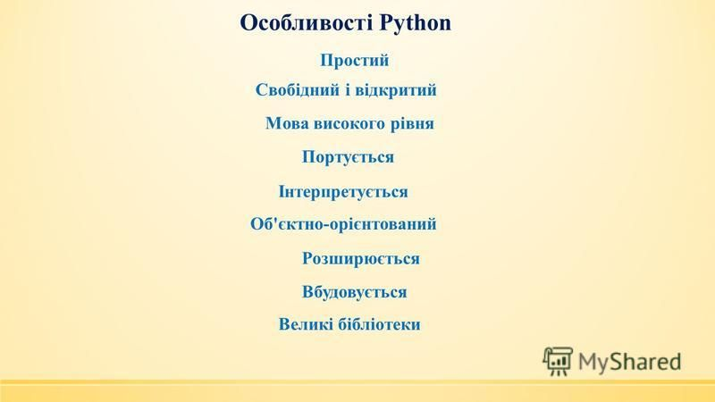 Особливості Python Простий Свобідний і відкритий Мова високого рівня Портується Інтерпретується Об'єктно-орієнтований Розширюється Вбудовується Великі бібліотеки