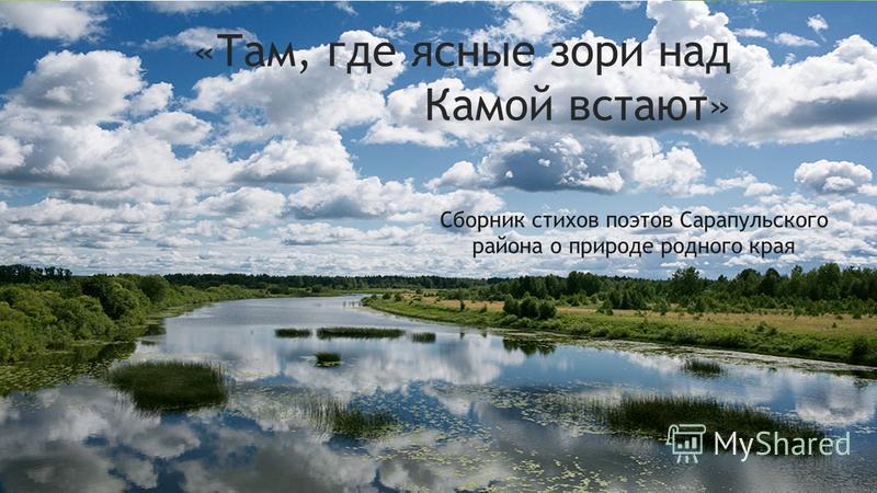 «Там, где ясные зори над Камой встают» Сборник стихов поэтов Сарапульского района о природе родного края