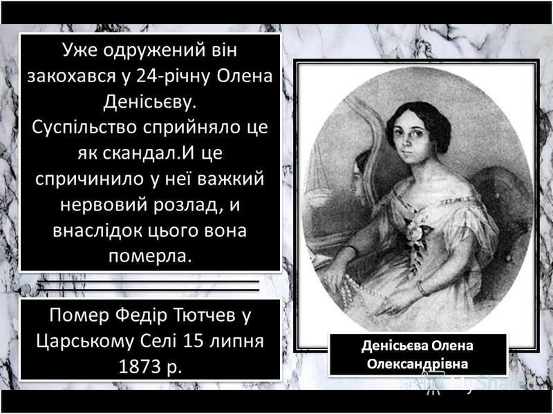 Уже одружений він закохався у 24-річну Олена Денісьєву. Суспільство сприйняло це як скандал.И це спричинило у неї важкий нервовий розлад, и внаслідок цього вона померла. Уже одружений він закохався у 24-річну Олена Денісьєву. Суспільство сприйняло це