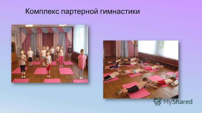 Комплекс партерной гимнастики