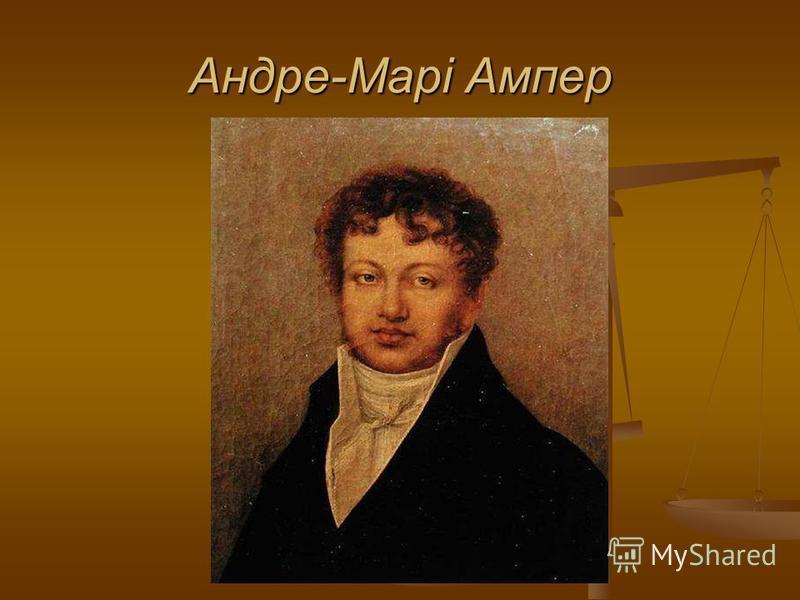 Андре-Марі Ампер