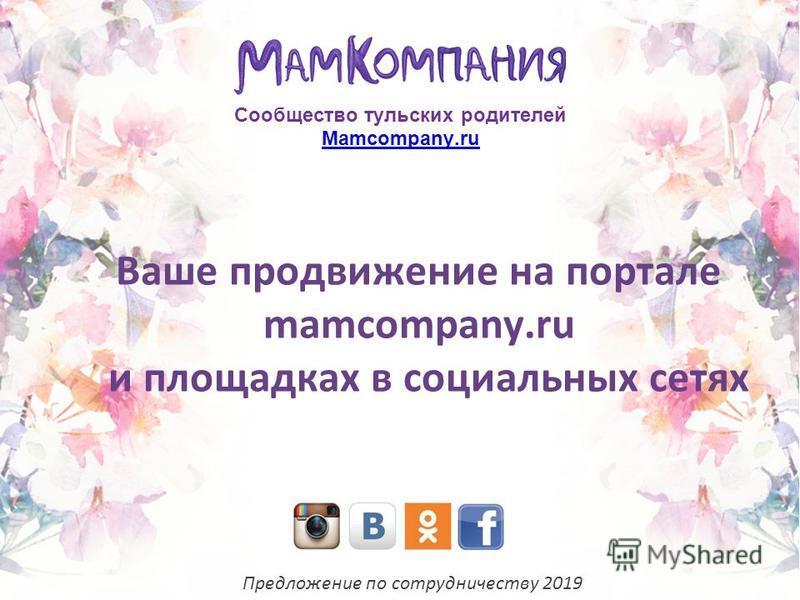 Ваше продвижение на портале mamcompany.ru и площадках в социальных сетях Сообщество тульских родителей Mamcompany.ru Предложение по сотрудничеству 2019