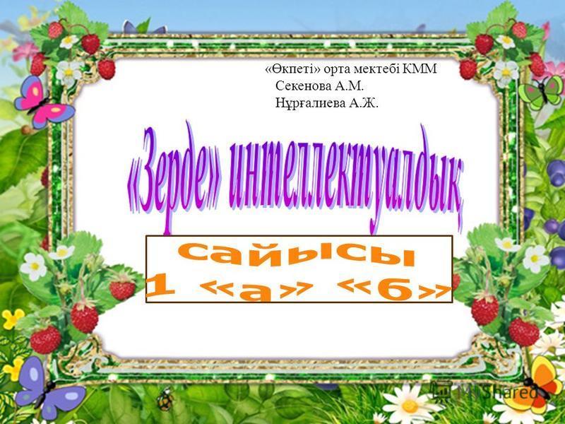 «Өкпеті» орта мектебі КММ Секенова А.М. Нұрғалиева А.Ж.