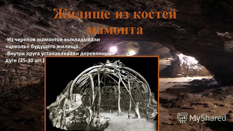 Первый дом пещерного человека Истоки архитектуры и строительного искусства человечества начинаются с того времени, когда древние люди стали строить искусственнее жилые сооружения. Это было связано с изменением климата.