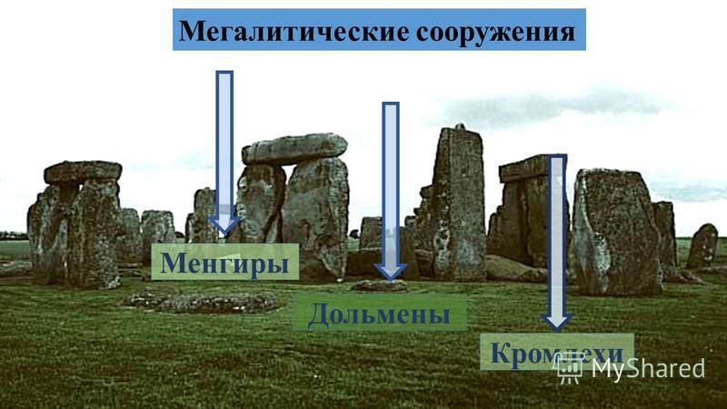 В век бронзы достигли своего наивысшего развития сооружения из огромнех камней, так называемые мегалиты (от греческого «мегос» - большой и «лотос» - камень).
