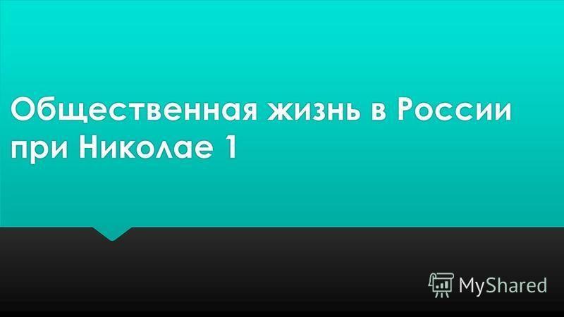 Общественная жизнь в России при Николае 1