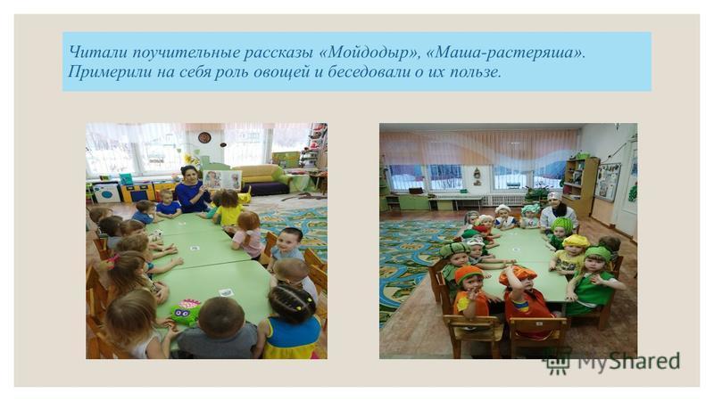 Читали поучительные рассказы «Мойдодыр», «Маша-растеряша». Примерили на себя роль овощей и беседовали о их пользе.