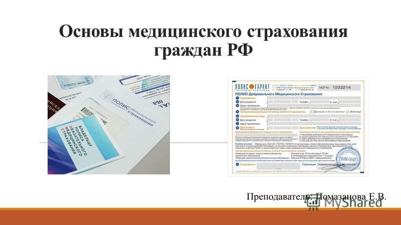 Основы медицинского страхования граждан РФ Преподаватель: Помазанова Е.В.