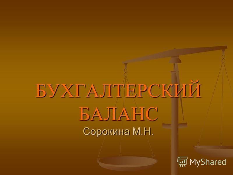 БУХГАЛТЕРСКИЙ БАЛАНС Сорокина М.Н.