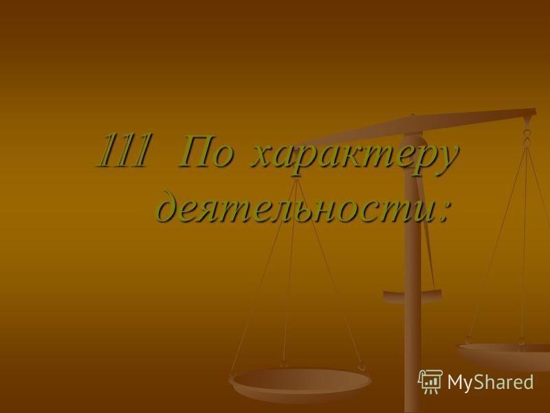 111 По характеру деятельности:
