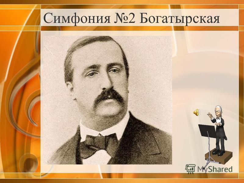 Симфония 2 Богатырская