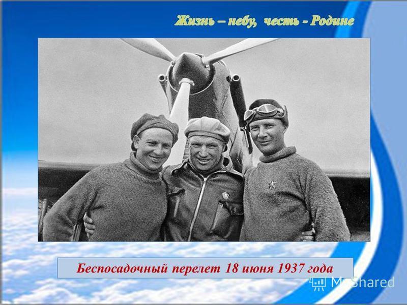 Беспосадочный перелет 18 июня 1937 года