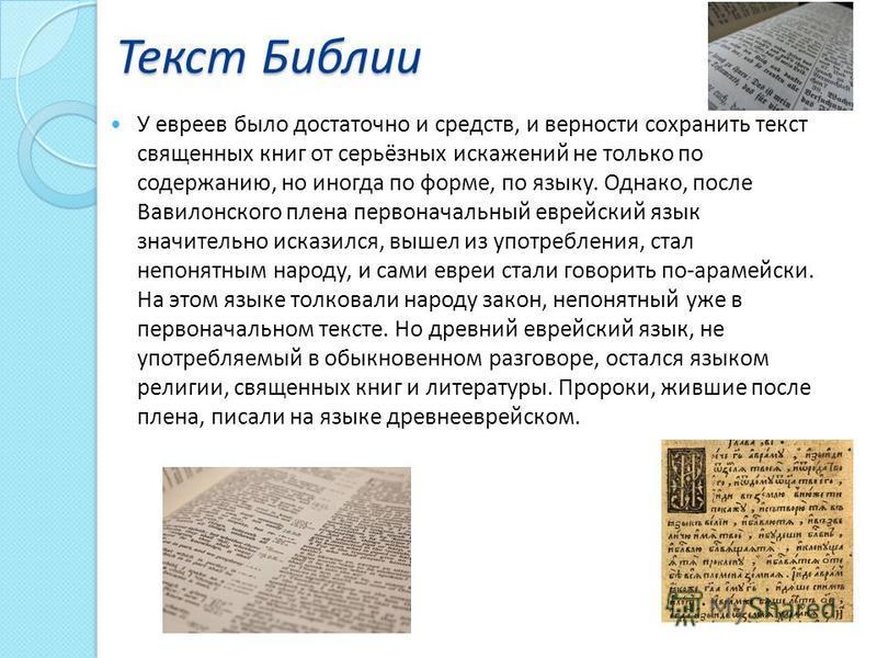 Текст Библии У евреев было достаточно и средств, и верности сохранить текст священных книг от серьёзных искажений не только по содержанию, но иногда по форме, по языку. Однако, после Вавилонского плена первоначальный еврейский язык значительно искази