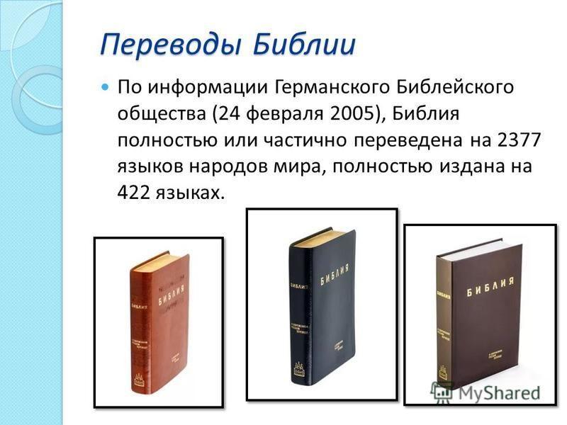Переводы Библии Переводы Библии По информации Германского Библейского общества (24 февраля 2005), Биюлия полностью или частично переведена на 2377 языков народов мира, полностью издана на 422 языках.