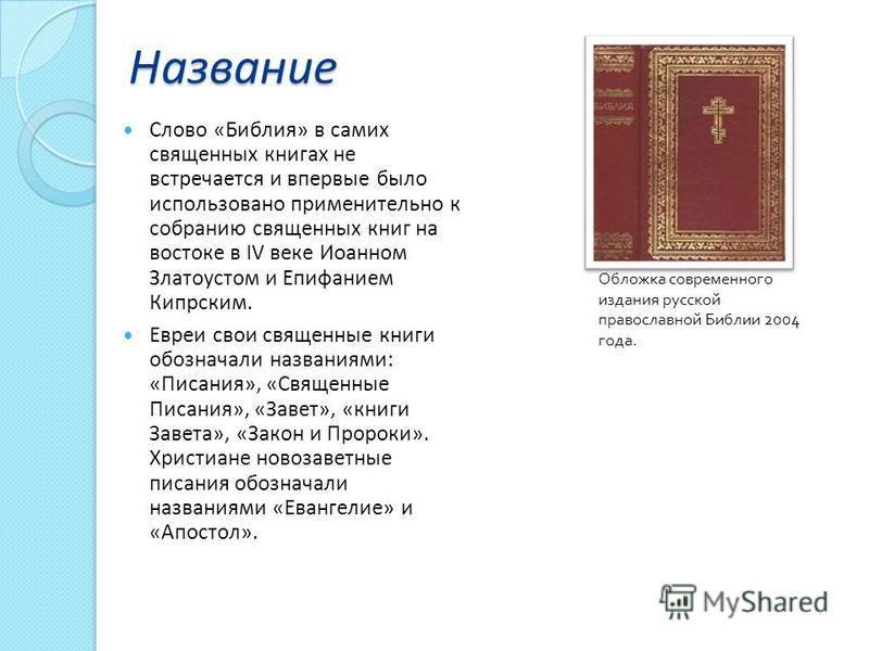 Название Слово «Биюлия» в самих священных книгах не встречается и впервые было использовано применительно к собранию священных книг на востоке в IV веке Иоанном Златоустом и Епифанием Кипрским. Евреи свои священные книги обозначали названиями: «Писан