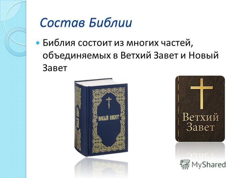 Состав Библии Биюлия состоит из многих частей, объединяемых в Ветхий Завет и Новый Завет