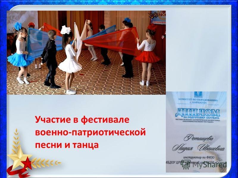 Участие в фестивале военно-патриотической песни и танца