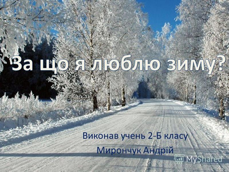Виконав учень 2-Б класу Мирончук Андрій