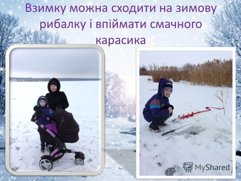 Взимку можна сходити на зимову рибалку і впіймати смачного карасика