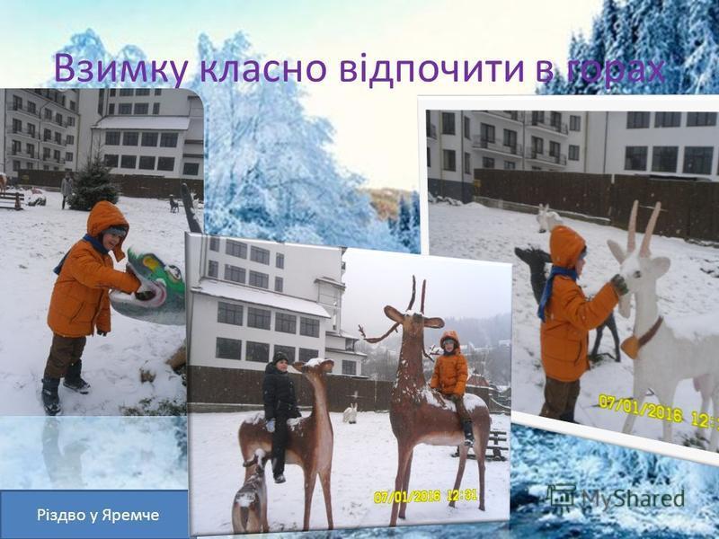 Взимку класно відпочити в горах Різдво у Яремче