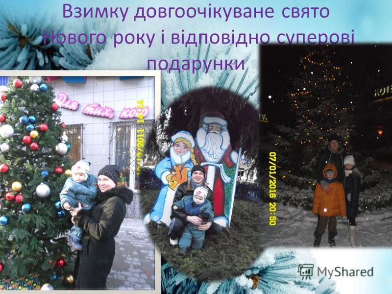 Взимку довгоочікуване свято Нового року і відповідно суперові подарунки