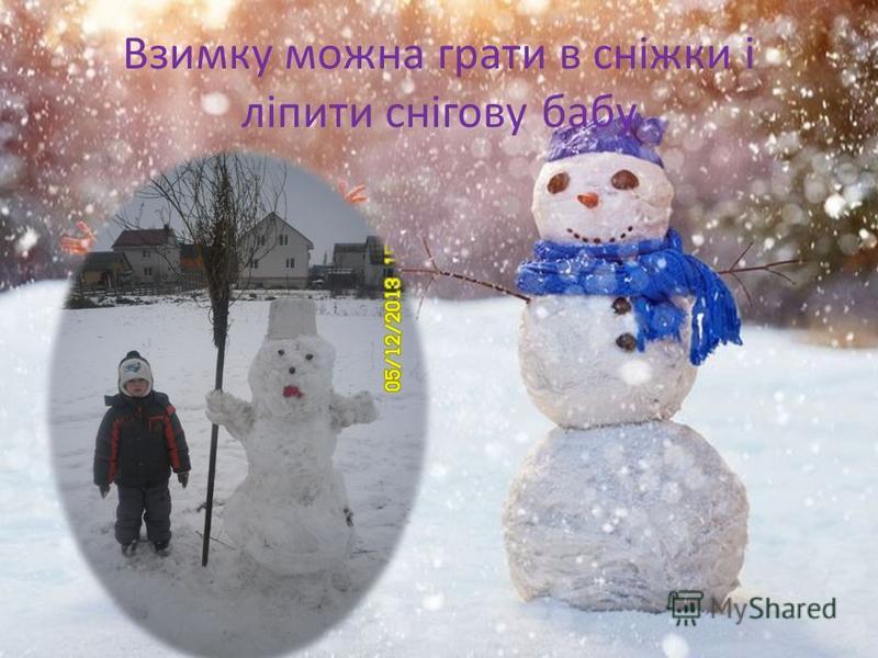 Взимку можна грати в сніжки і ліпити снігову бабу
